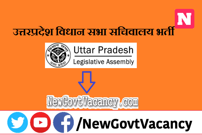 UP Legislative Assembly Secretariat Recruitment 2020