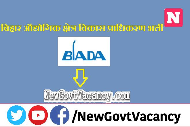 BIADA Recruitment 2020