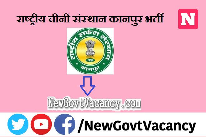 NSI Kanpur Recruitment 2020