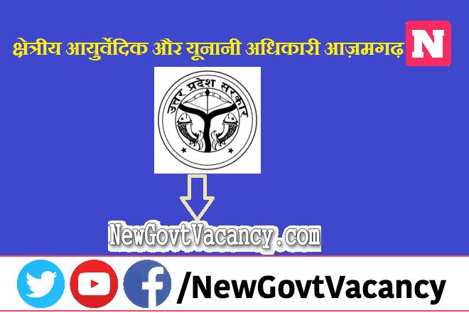 Regional Ayurvedic and Unani Azamgarh Recruitment 2021