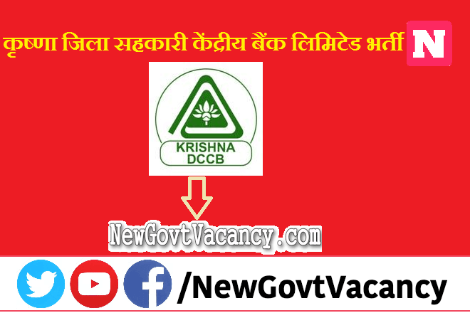 Krishna DCCB Recruitment 2021