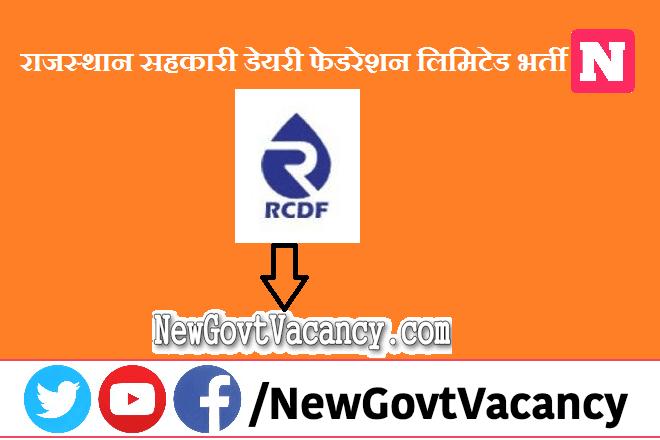 RCDF Recruitment 2021