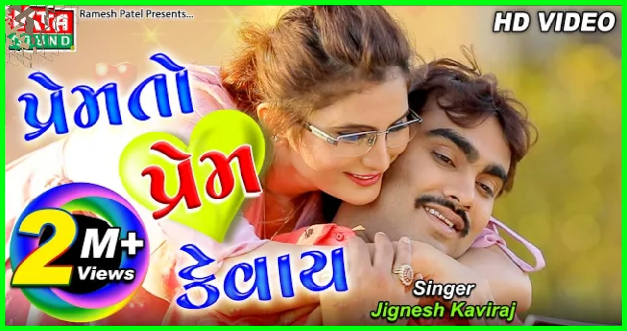 Prem To Prem Kevay Jignesh Kaviraj new gujarati song