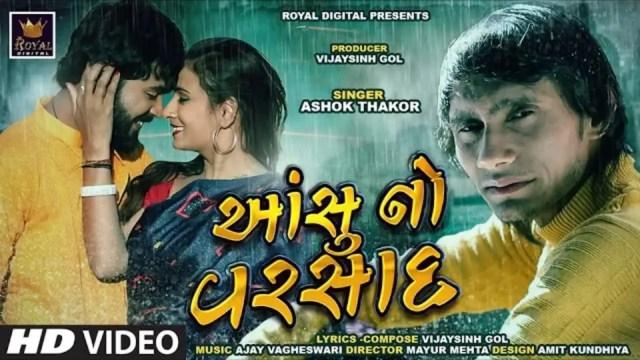 Aashu No Varsad Ashok Thakor