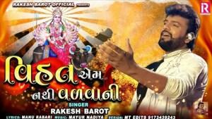 Vihat Am Nathi Vadvani Rakesh Barot