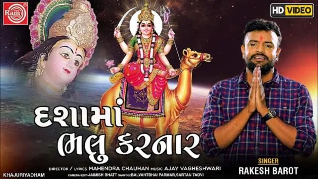 Dashama Bhalu Karnar