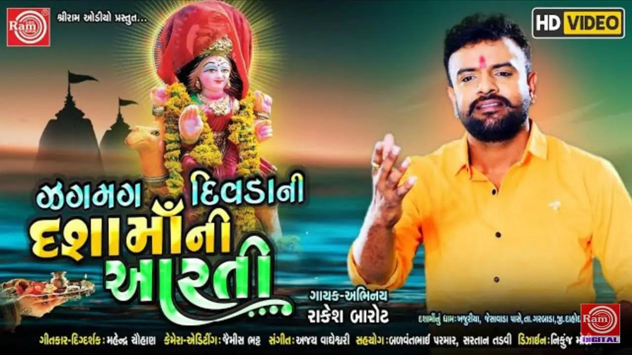 Jagmag Divdani Dashamani Aarti