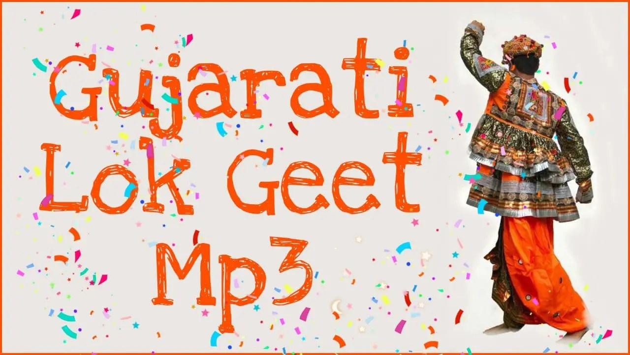 Gujarati Lok Geet Mp3 Download | Best Old Gujarati Lokgeet Song