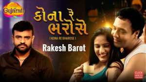 Kona Re Bharose Rakesh Barot Mp3 Song Download
