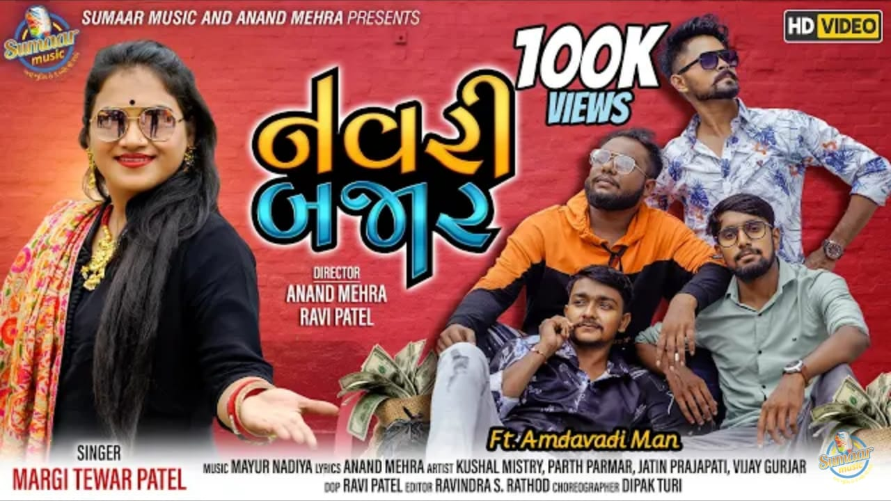 Navari Bajar Mp3 Song Download