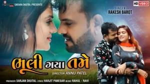Bhuli Gaya Tame mp3 Song Download – Rakesh Barot