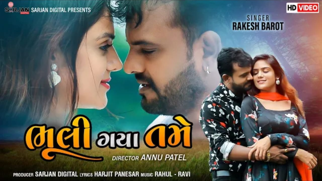 Bhuli Gaya Tame mp3 Song Download