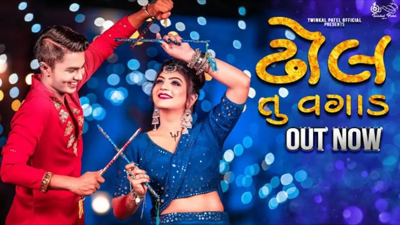 Dhol Tu Vagad Dholida Mp3 Song Download – Twinkal Patel & Om Baraiya
