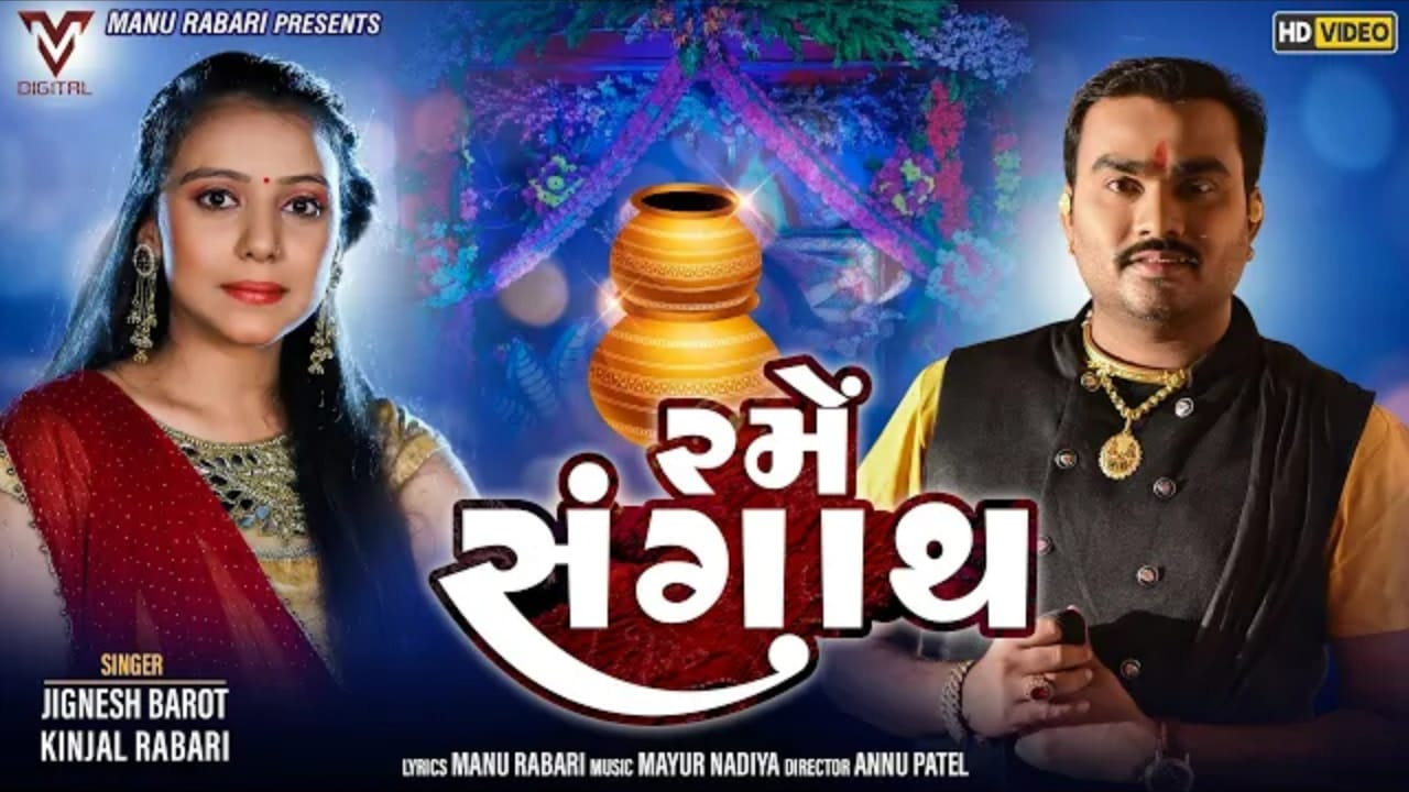 Rame Sangath Mp3 Song Download
