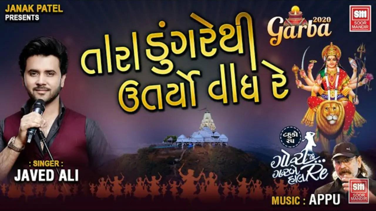 Tara Dungare Thi Utryo Vagh Re Mp3 Song Download – Javed Ali