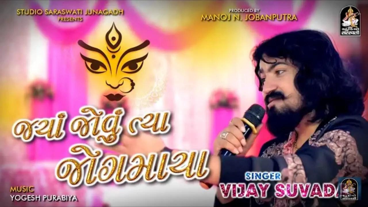 Jya Jovu Tya Jogmaya Vijay Suvada Nonstop Garba Mp3 Download 2020