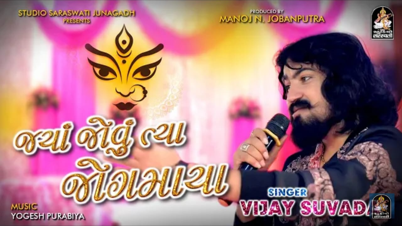 Vijay Suvada Nonstop Garba Mp3 Download