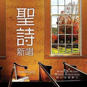 New Heart Music Ministries. 聖詩新唱 (專輯) Hymns ReImagined (Album)
