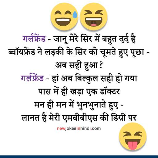 Best Joke in Hindi