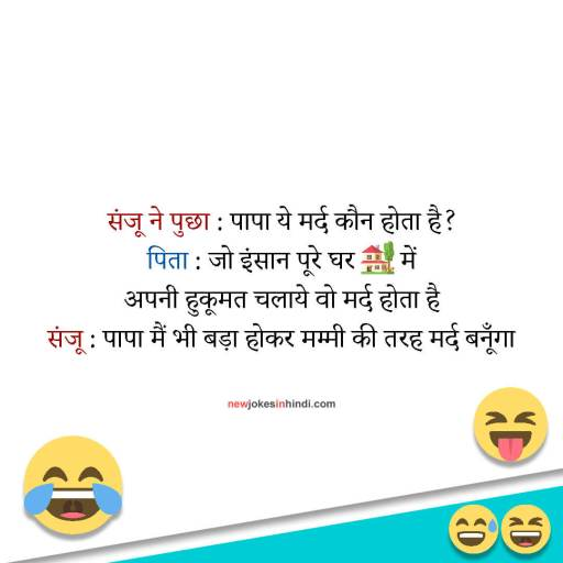 Best comedy jokes ever in hindi