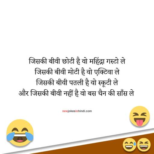 Most comedy jokes in hindi