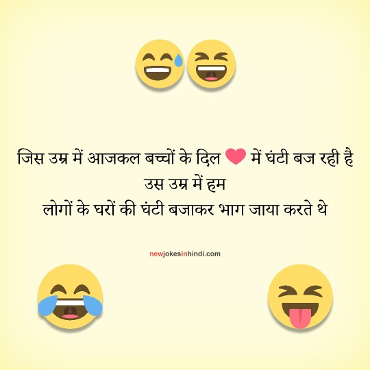 Comedy joke in hindi language