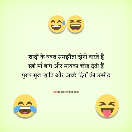 Comedy msg in hindi