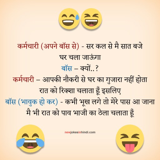 Full comedy jokes in hindi