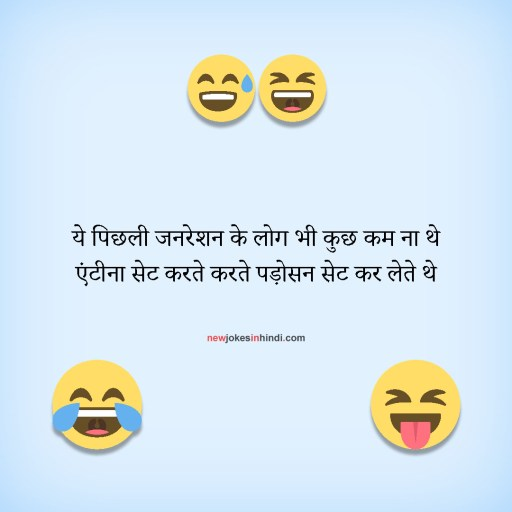 New comedy jokes in hindi