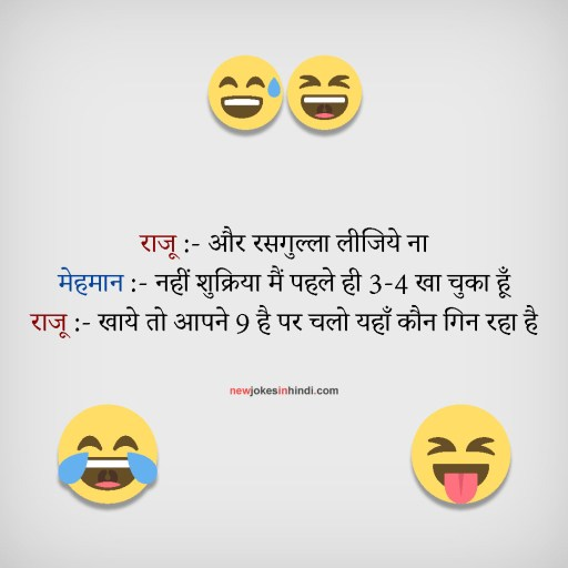 Funny images in hindi download