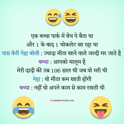 Comedy chutkule hindi me