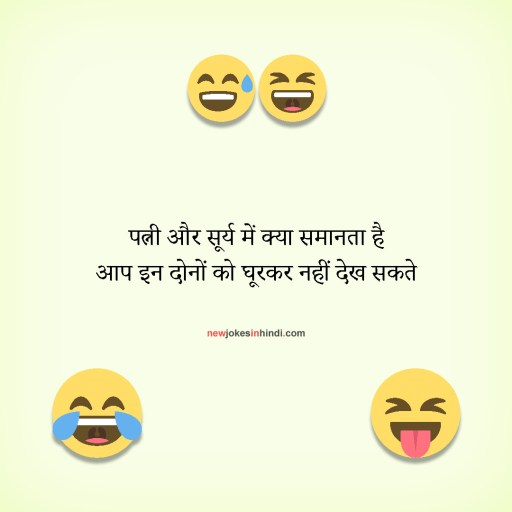 Comedy chutkule in hindi
