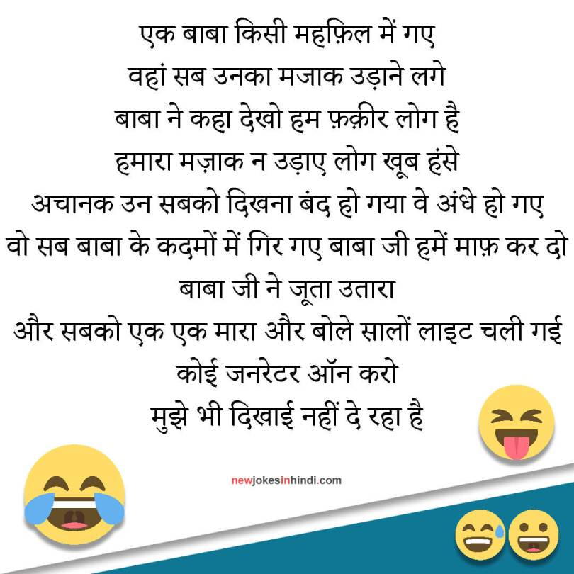 New Jokes in Hindi With Images