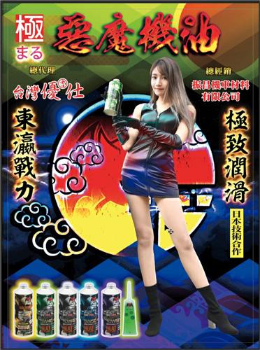 振昌高雄區總經銷的「小惡魔機油」,採日本節能新配方製造,是車主愛用的機油品牌。