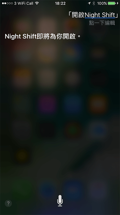 10-settings-can-be-adjust-by-siri-command_04