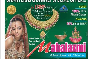 Dhanteras & Diwali Special Offer in Mahalaxmi Alankar & Sons 2012