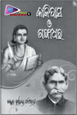 Kalidas o Gangadhar – Oriya Book by Dr. Purna Chandra Panigrahi