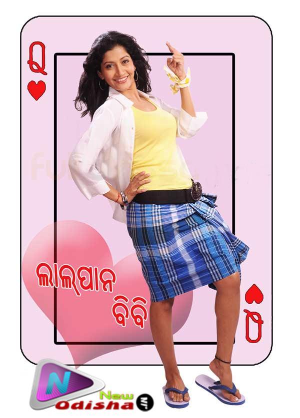 Lalpan Bibi Oriya Film by Anu Chowdhury