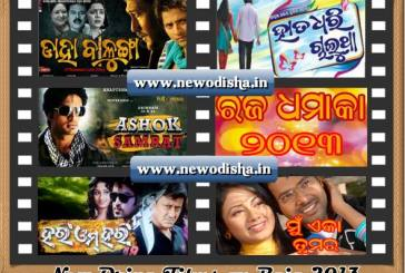 New Odia Films Going to Release on Raja 2013