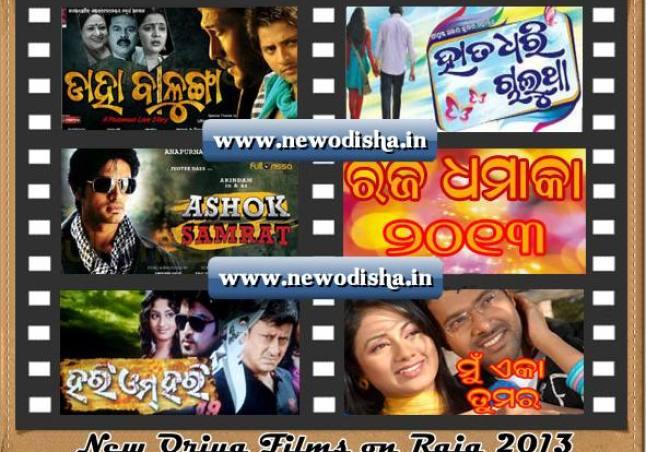 Odia Film Raja Dhamaka