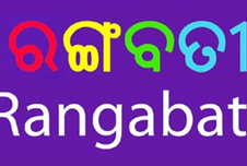 Rangabati Dance Event 2013 is going to Start from 19th June 2013