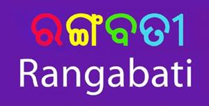 Rangabati Dance Event 2013 is going to Start from 19th June 2013