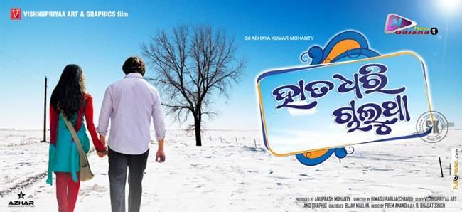 Hata Dhari Chalutha - Odia Film