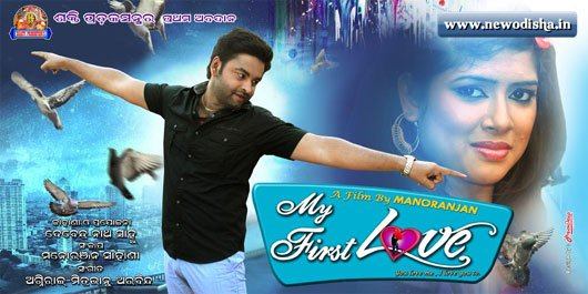 My First Love Odia Film Story, Songs, Wallpapers and Videos