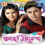 Sandehi Priyatama - Upcoming Odia Film