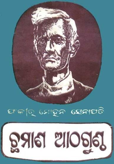 Chhamana Atha Guntha