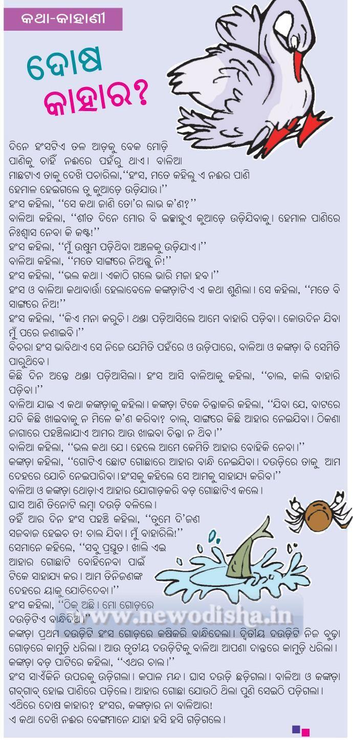 Children Odia Story – Dosha Kahara