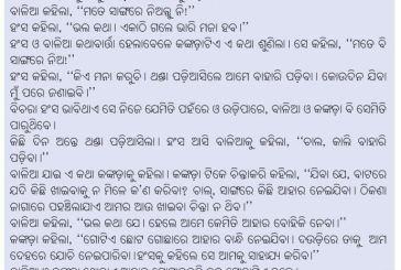 Children Odia Story - Dosha Kahara