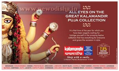 Kalamandir by New Odisha