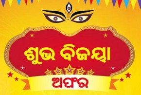 Durga Puja 2013 Offers on Bajaj RE Auto Rickshaws